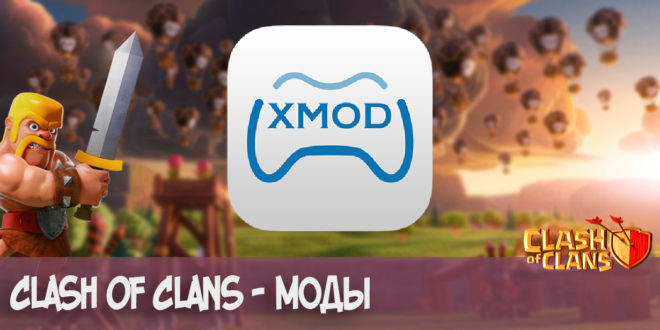 Clash of Clans Mod 2017