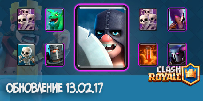 Clash Royale: Обновление 13.02.17