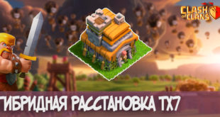 Clash of Clans: Base TH7