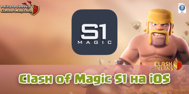 Clash of Magic S1 iOS Private Server Clash of Clans