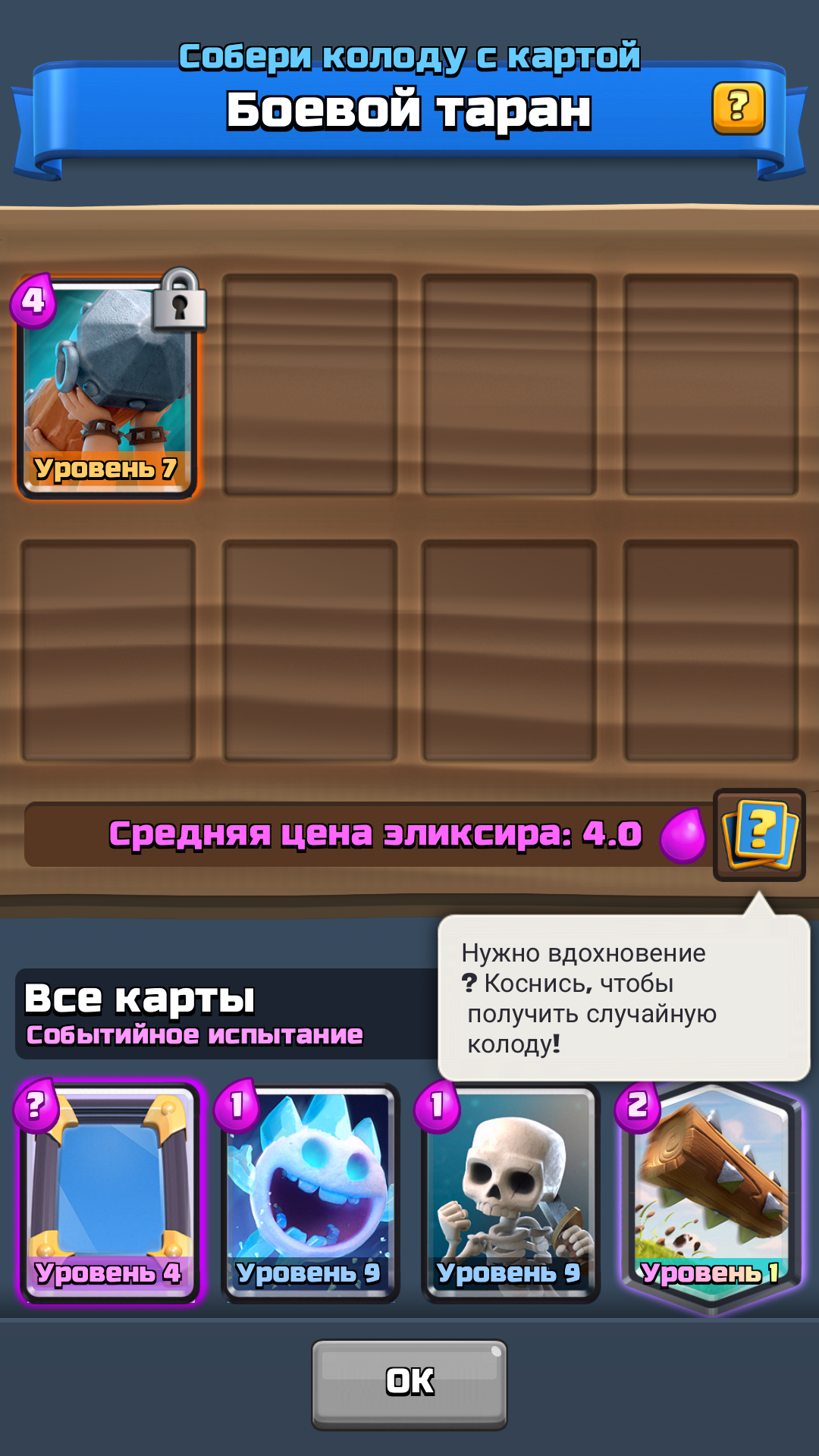 Deck Battle Ram Clash Royale
