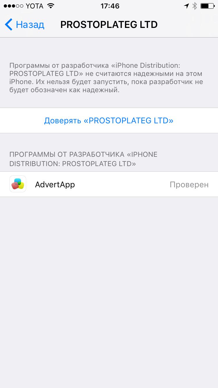 Доверять AdvertApp ios