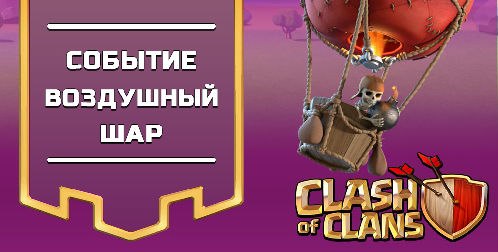 Event Balloon Clash of Clans