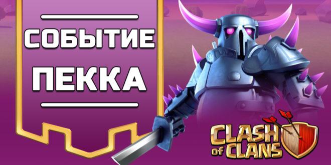 Событие ПЕККА Clash of Clans