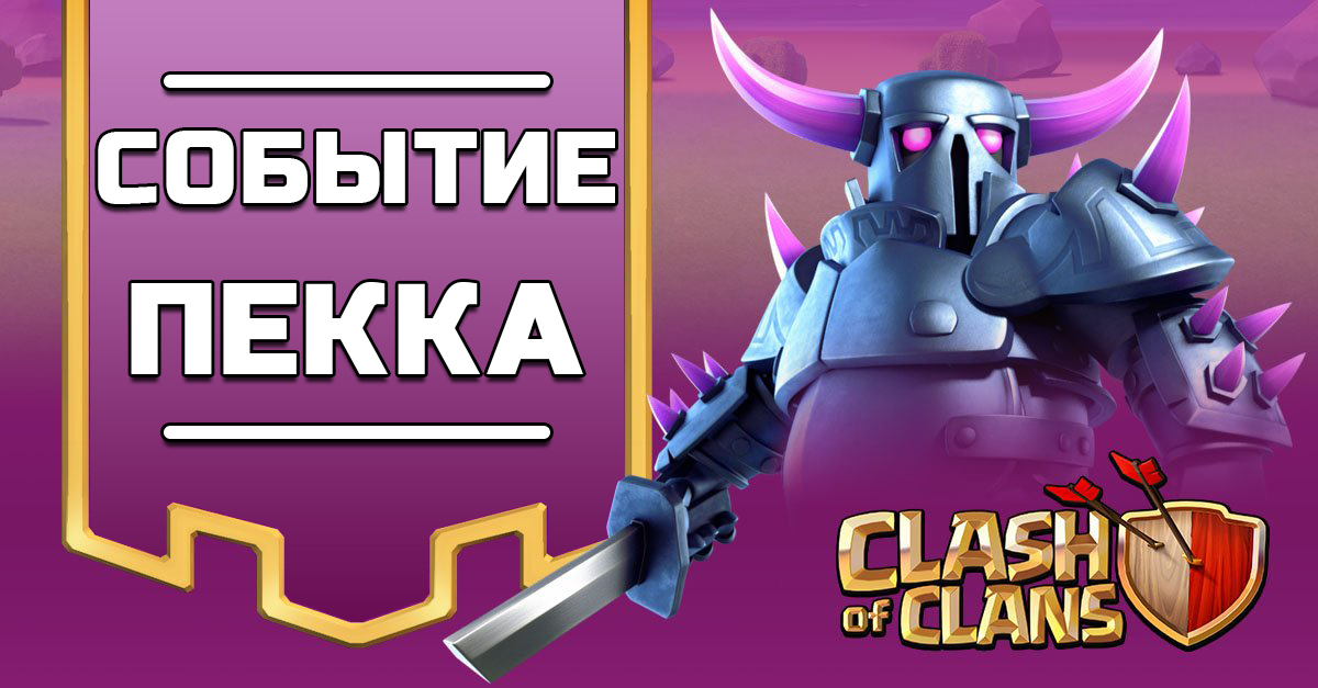 Событие ПЕККА Clash of Clans