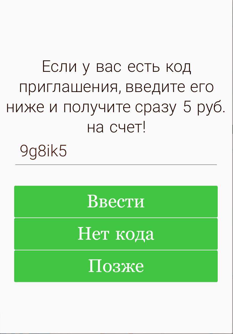 Бесплатные 5 рублей AdvertApp