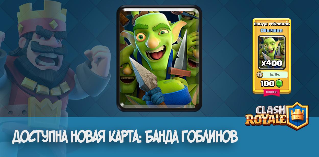 Банда Гоблинов Clash Royale