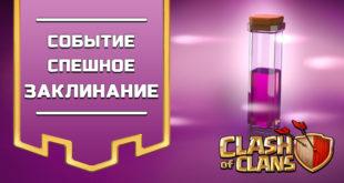 Событие: Спешное заклинание в Clash of Clans