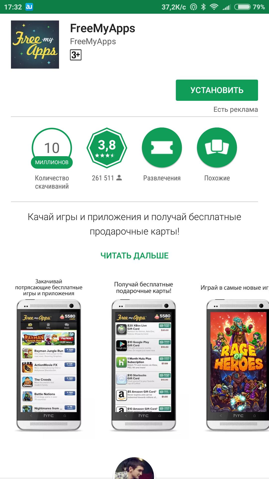 Установка FreeMyApps для Android