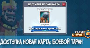 Доступна новая карта: Боевой таран в Clash Royale