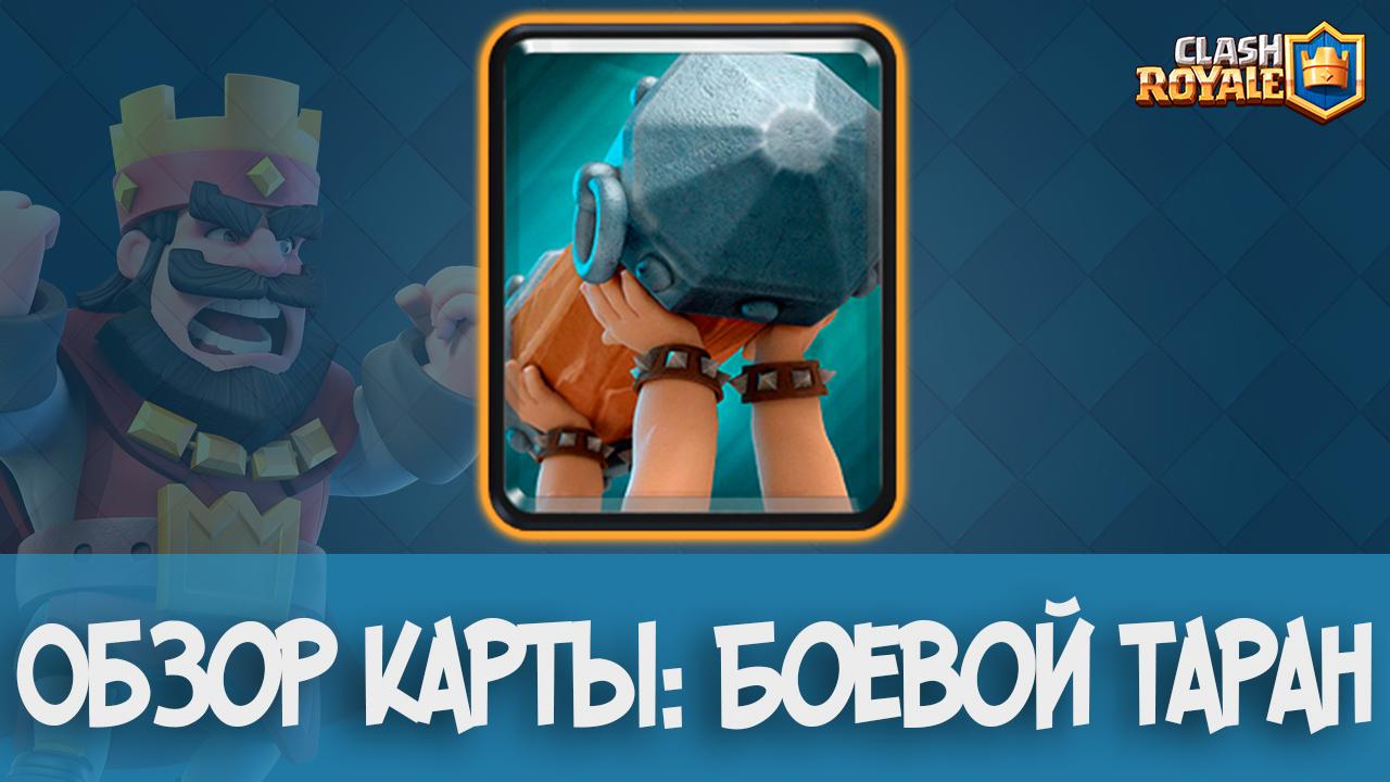 Review Battle Ram - Clash Royale