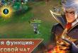 Голосовой чат в Mobile Legends