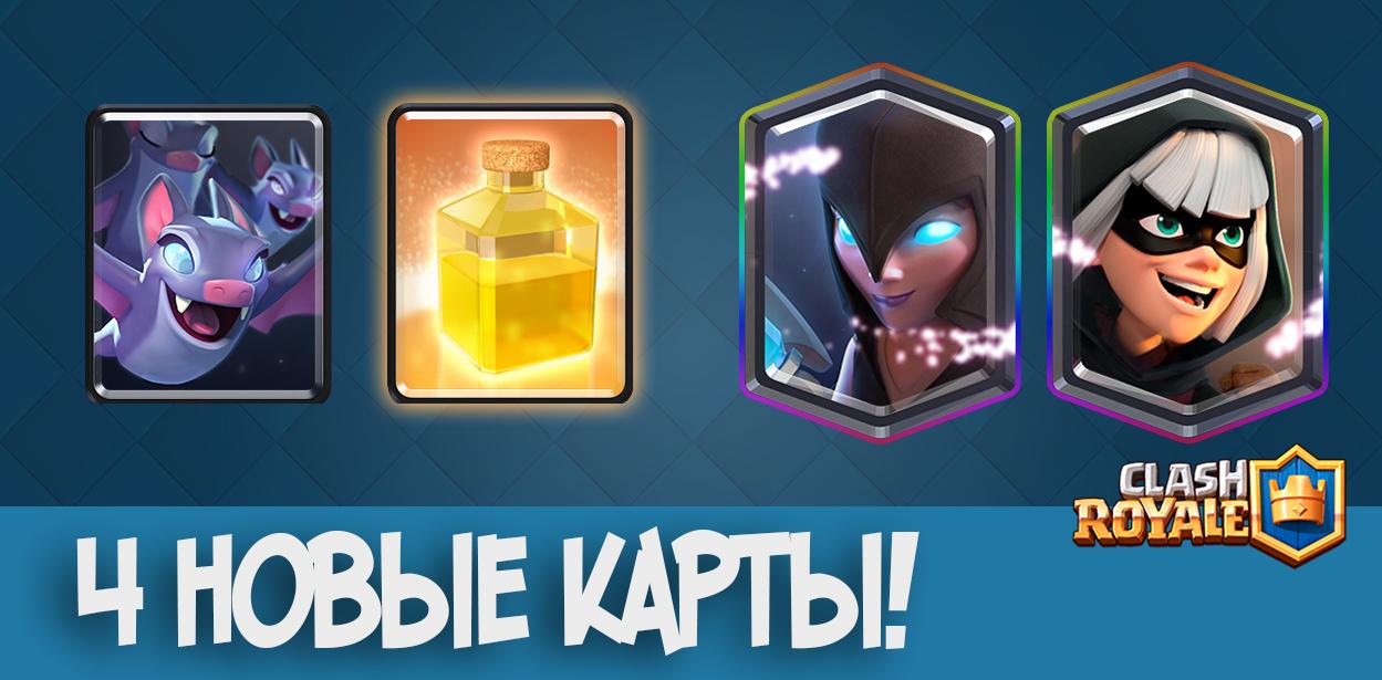 4 новые карты Clash Royale!