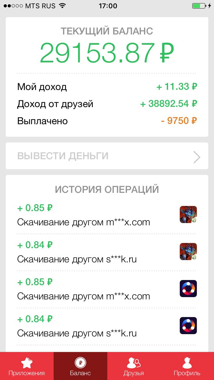 AppBonus - Баланс