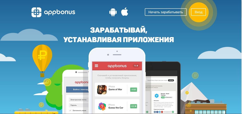 AppBonus - Зарабатывай устанавливая приложения