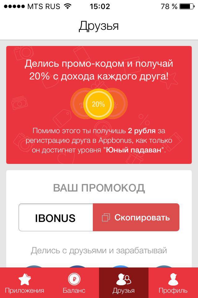 AppBonus - Заработай на друзьях