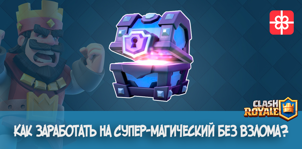 Бесплатный Супер-Магический сундук в Clash Royale