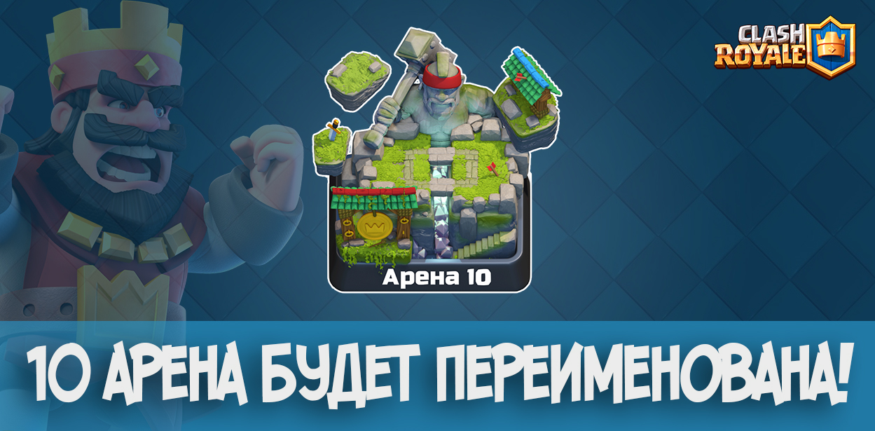Hog Mountain Clash Royale