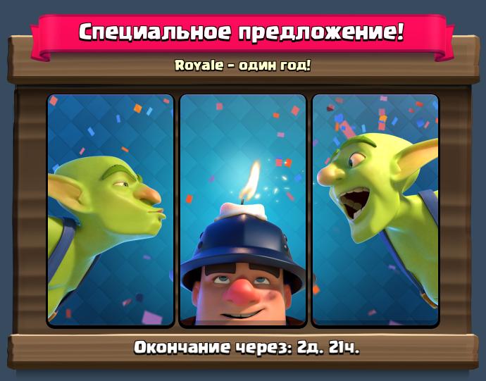 Специальное предложение Clash Royale
