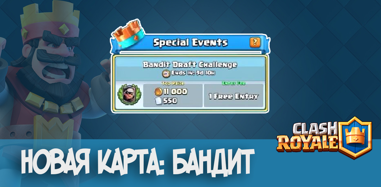 Bandit new card Clash Royale