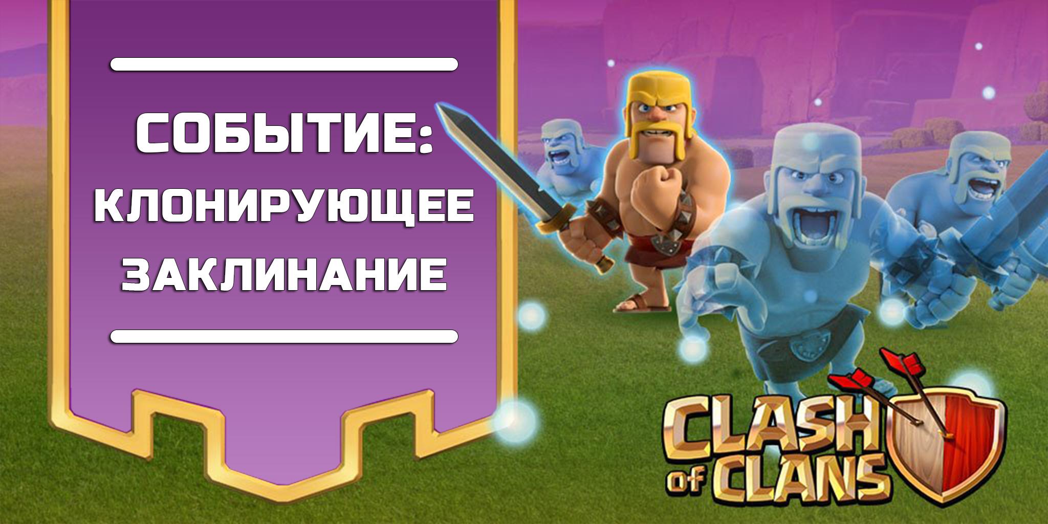 Событие: Клонирующее заклинание в Clash of Clans