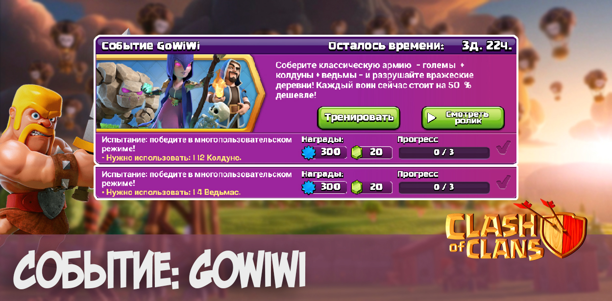 Событие GoWiWi - Clash of Clans
