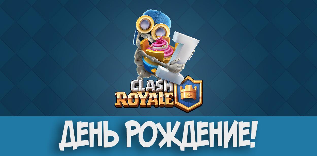 День рождение Clash Royale 1 год