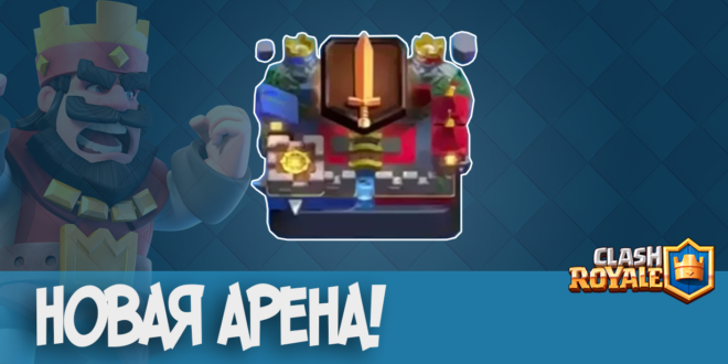 Новая легендарная арена Clash Royale