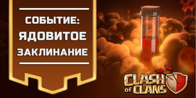 Событие: Ядовитое заклинание в Clash of Clans