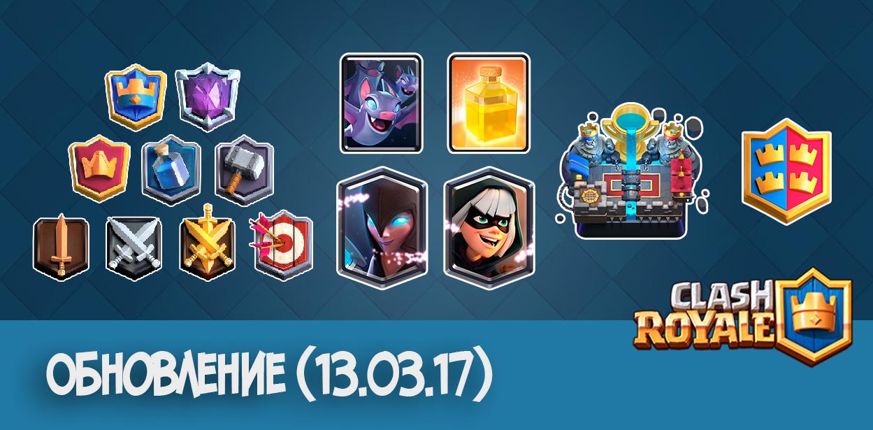 Обновление 13.03.17 Clash Royale