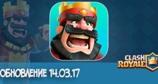Обновление Clash Royale 14.03.17