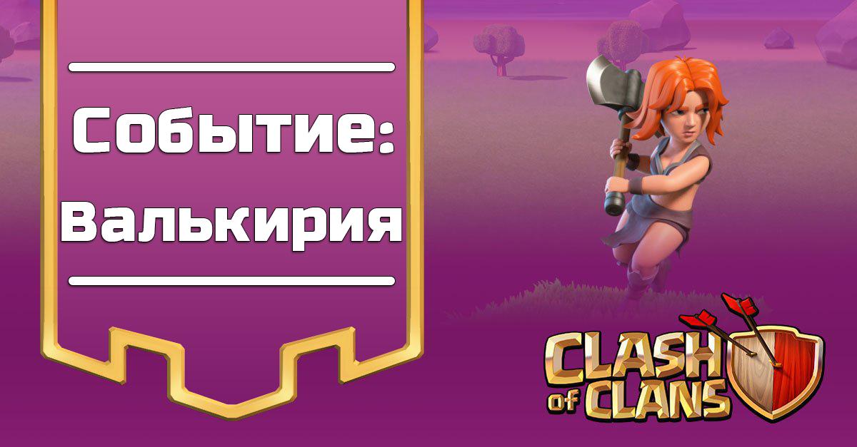 Событие: Валькирия в Clash of Clans