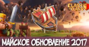 Майское обновление Clash of Clans 2017