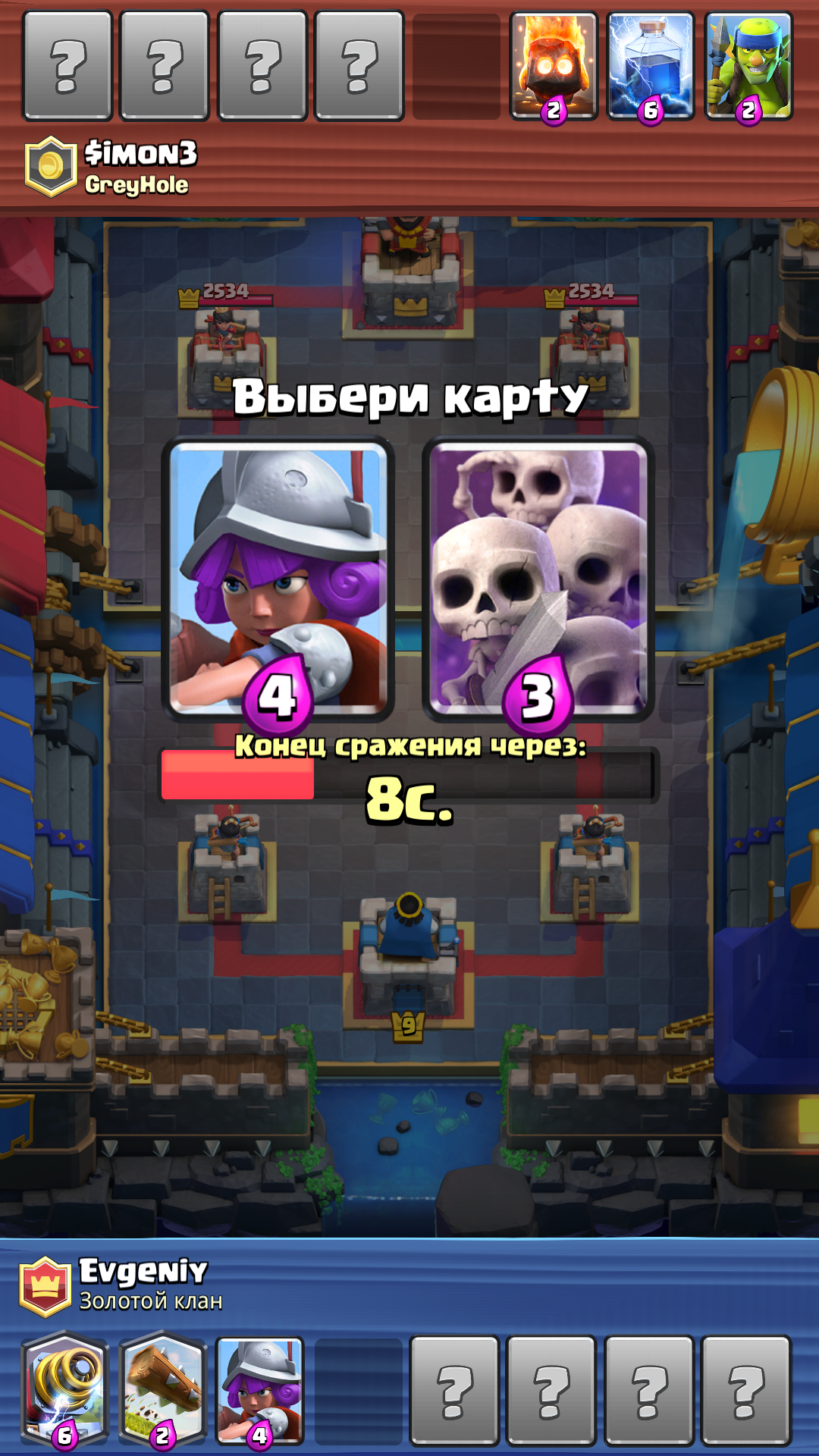 Выбор карт Clash Royale