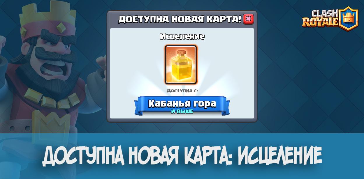 Доступна новая карта - исцеление Clash Royale