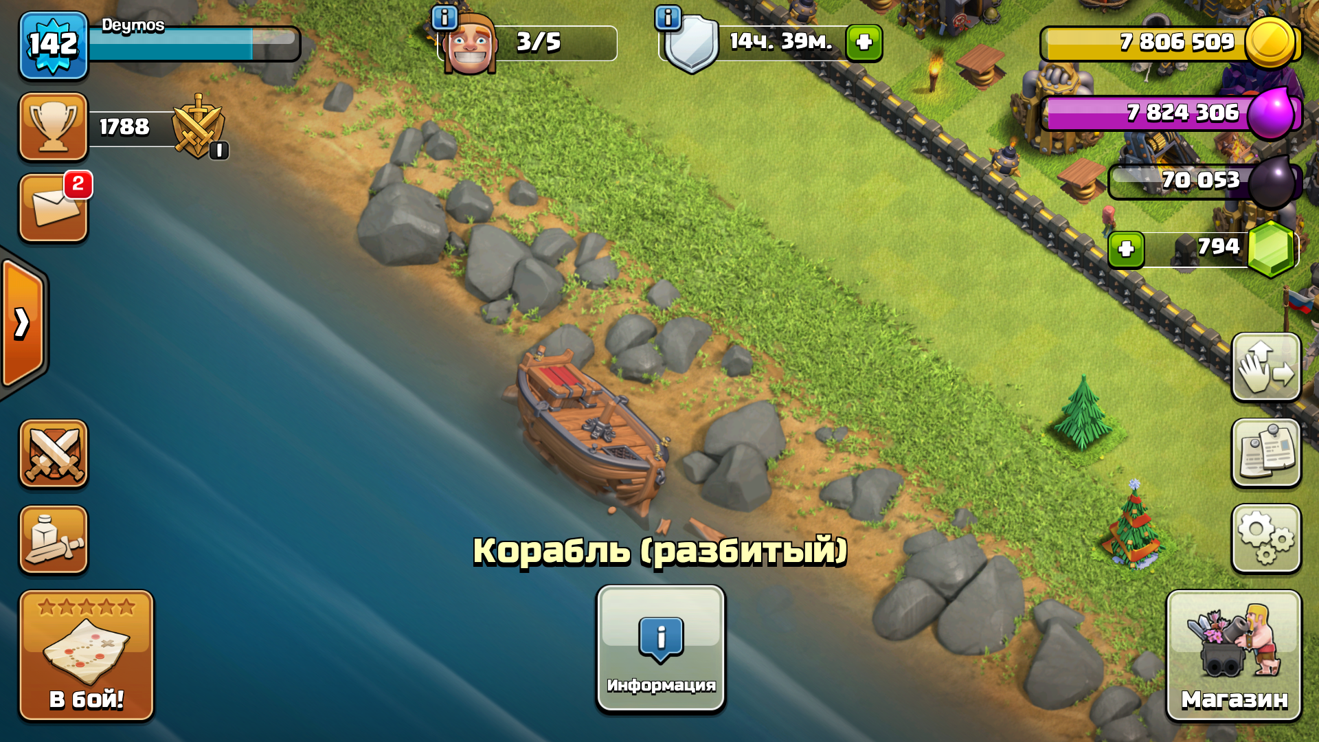 Корабль Clash of Clans 2017