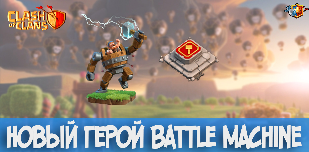 New Hero Battle Machine