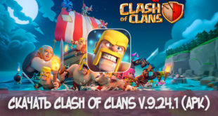 Скачать Clash of Clans v.9.24.1 apk