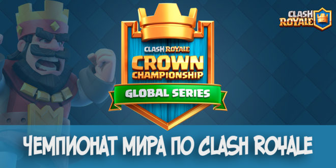 Чемпионат мира по Clash Royale