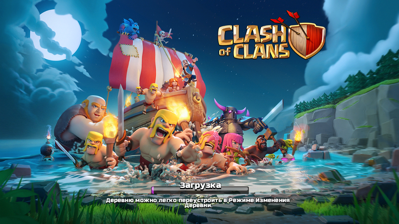 New Loading Clash of Clans may 2017