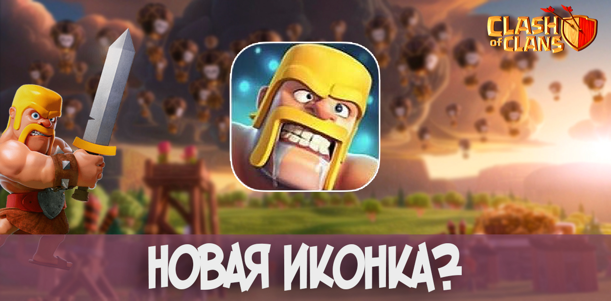 Новая иконка Clash of Clans