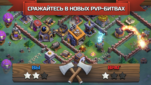 PVP бои в Clash of Clans