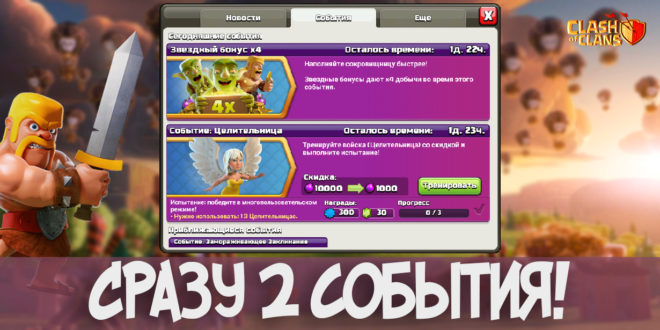 2 события Clash of Clans