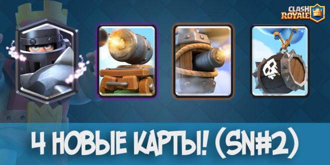 4 новые карты Clash Royale sn2