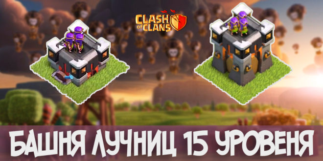 Башня лучниц 15 уровня Clash of Clans