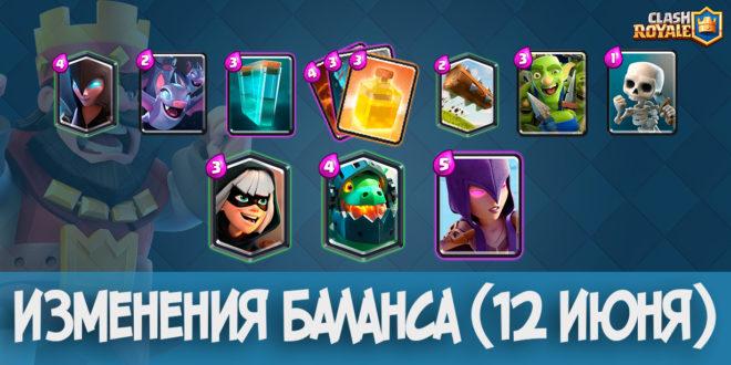 Изменения баланса (12 июня) clash royale
