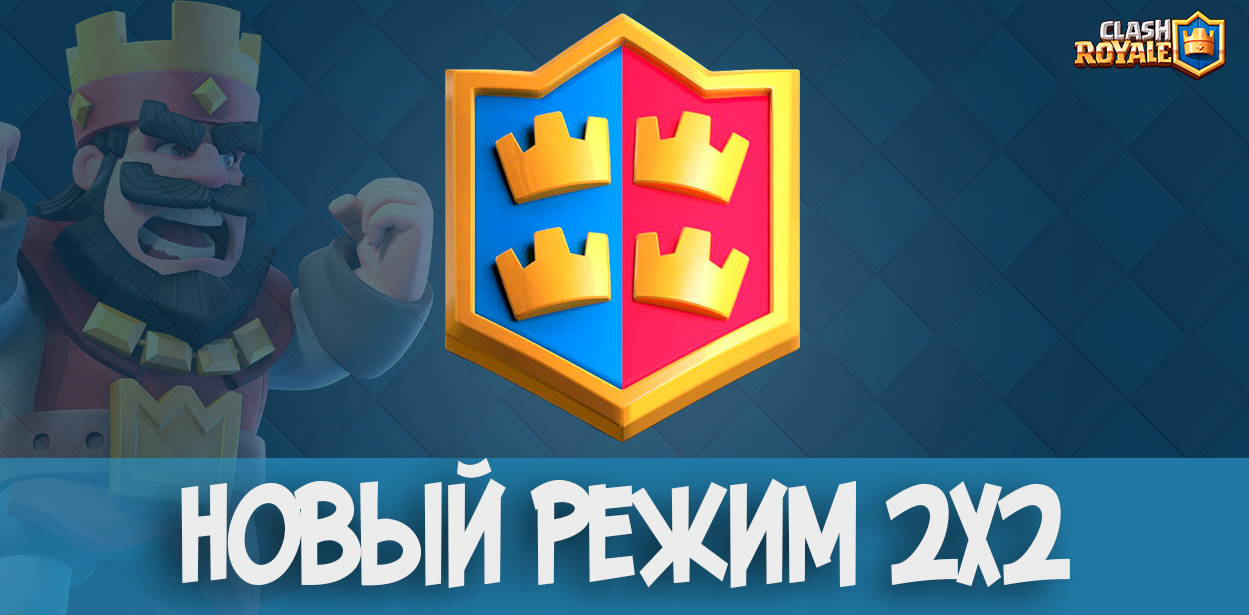 Новый режим 2x2 Clash Royale