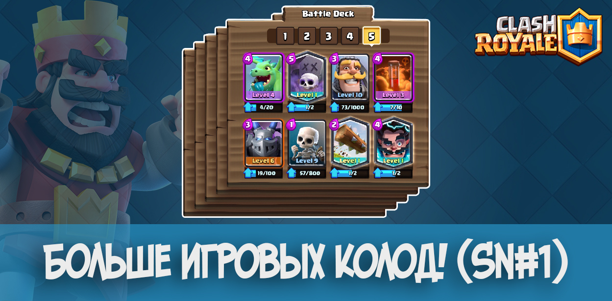 Sneak Peeks #1 More Deck Slots