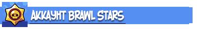 Аккаунт Brawl Stars