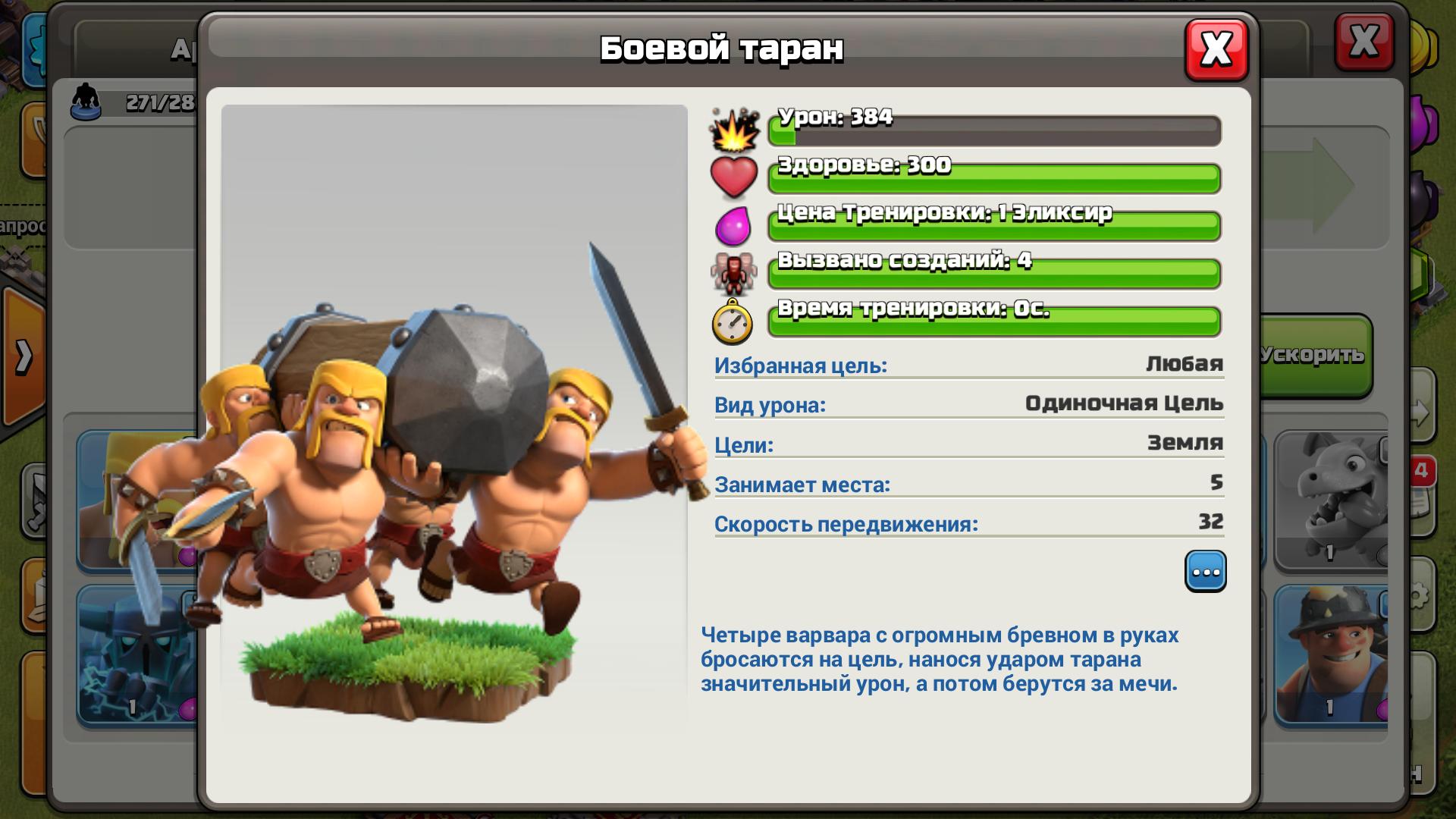 Боевой Таран - Clash of Clans